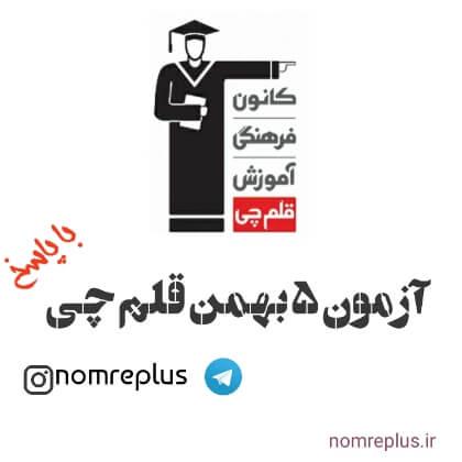 دانلود آزمون 5 بهمن 97 قلم چی - سوال ها همراه پاسخنامه تشریحی