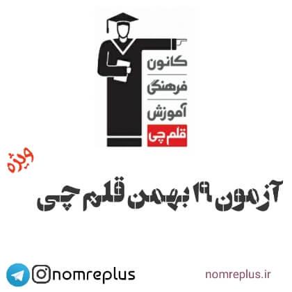 دانلود آزمون 19 بهمن 97 قلم چی - سوال ها همراه پاسخنامه تشریحی