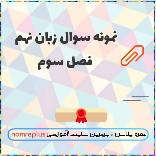 نمونه سوال زبان نهم درس 3