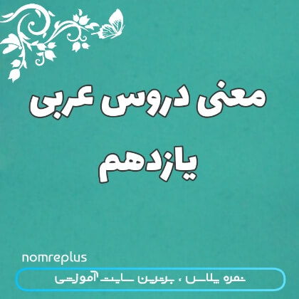 ترجمه متن عربی یازدهم