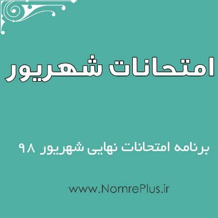 برنامه امتحانات نهایی شهریور ۹۸