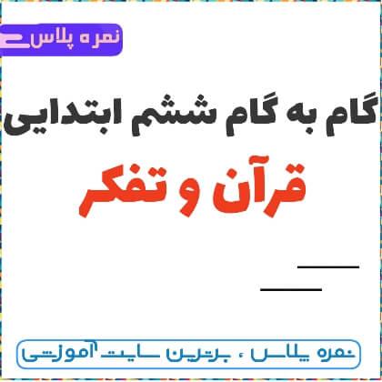 گام به گام قرآن ششم ابتدایی