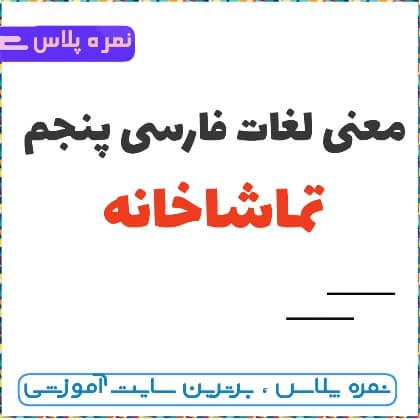 معنی لغات تماشاخانه فارسی پنجم