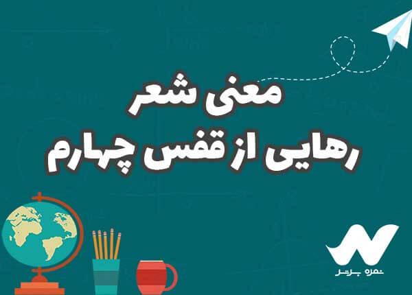 معنی شعر های رهایی از قفس فارسی چهارم