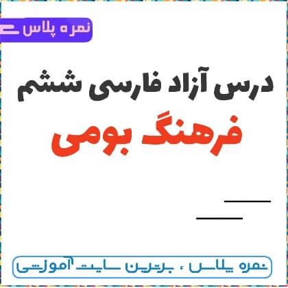 درس آزاد فارسی ششم با جواب