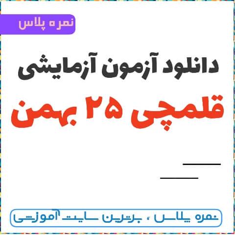 دانلود سوالات آزمون 25 بهمن 98 قلم چی با پاسخنامه