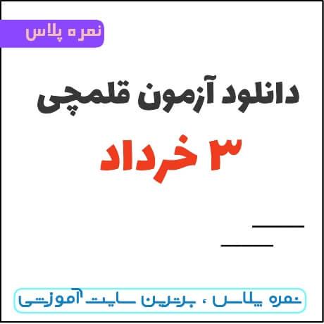 دانلود آزمون 2 خرداد 99 قلم چی سوالات و پاسخنامه تشریحی